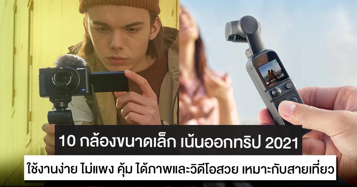 10 กล้องขนาดเล็กสำหรับท่องเที่ยวปี 2021