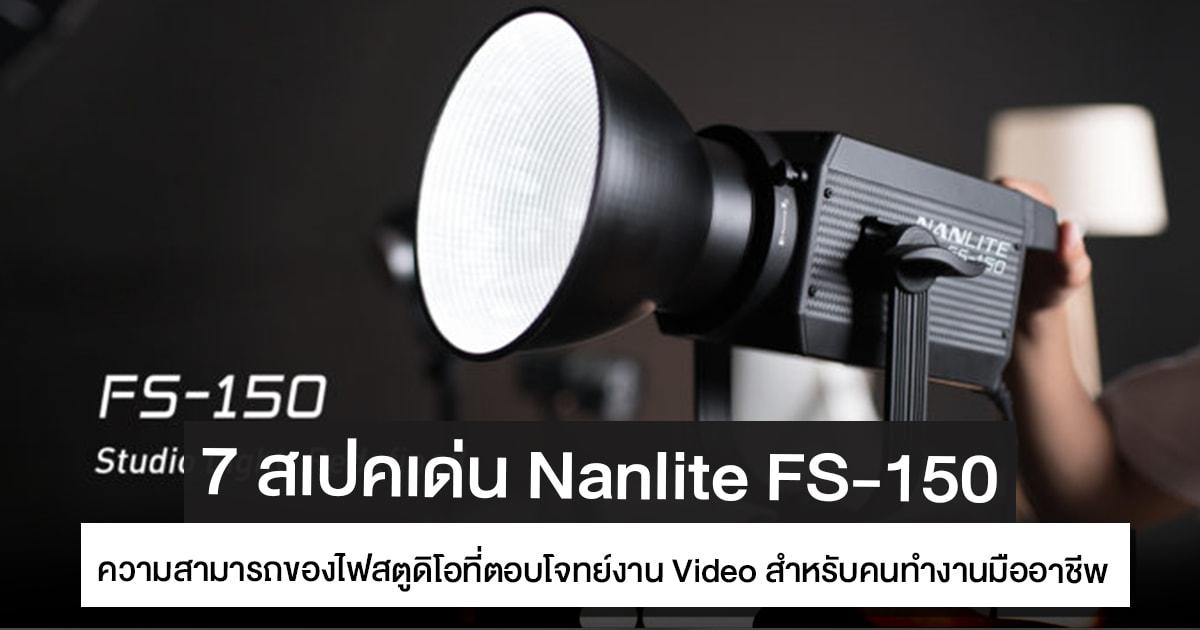 7 สเปคเด่น Nanlite FS-150 ที่ตอบโจทย์งาน Video ที่ใช้ใน Studio มืออาชีพ