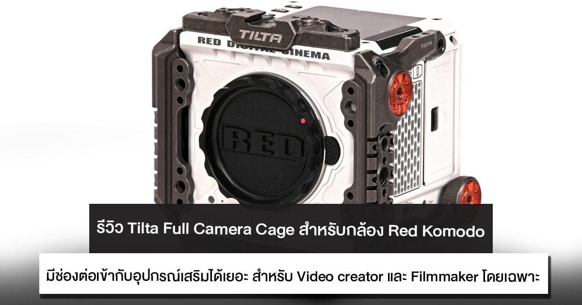รีวิว Tilta Full Camera Cage สำหรับกล้อง Red Komodo มีช่องต่อเข้ากับอุปกรณ์เสริมได้เยอะ สำหรับ Video Creator และ Filmmaker โดยเฉพาะ