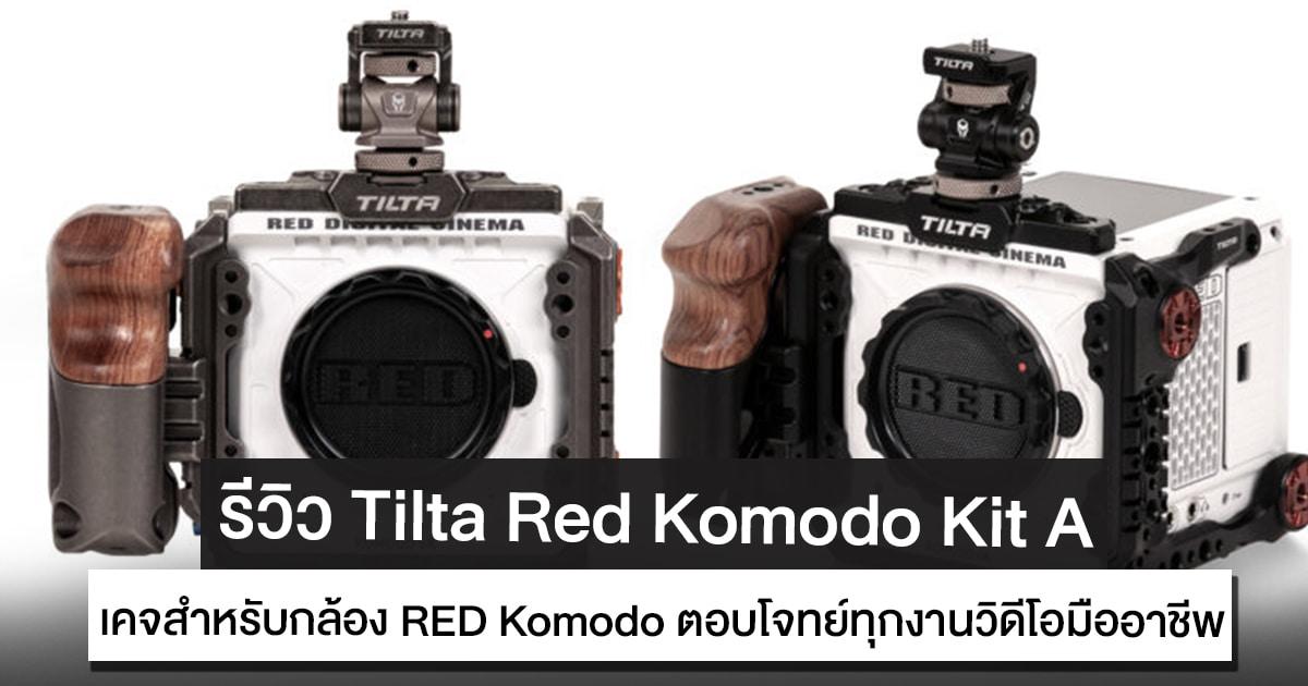รีวิว Tilta Red Komodo Kit A ชุด Full Cage เต็มตัวเเละช่วยให้การประกอบ ติดตั้งเเละใช้งานกับอุปกรณ์เสริมได้หลากหลาย พร้อม Cold Shoe, Wooden Handle และ Release Plate ในชุด