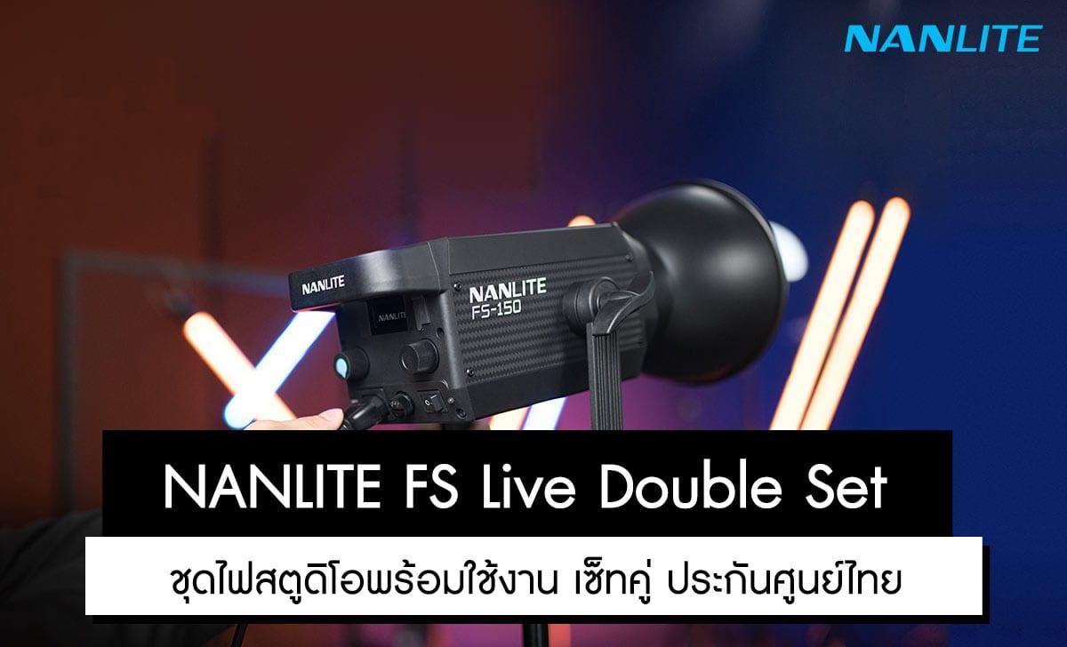 NANLITE FS Live Double Set ราคา 29,900 บาท ประกันศูนย์