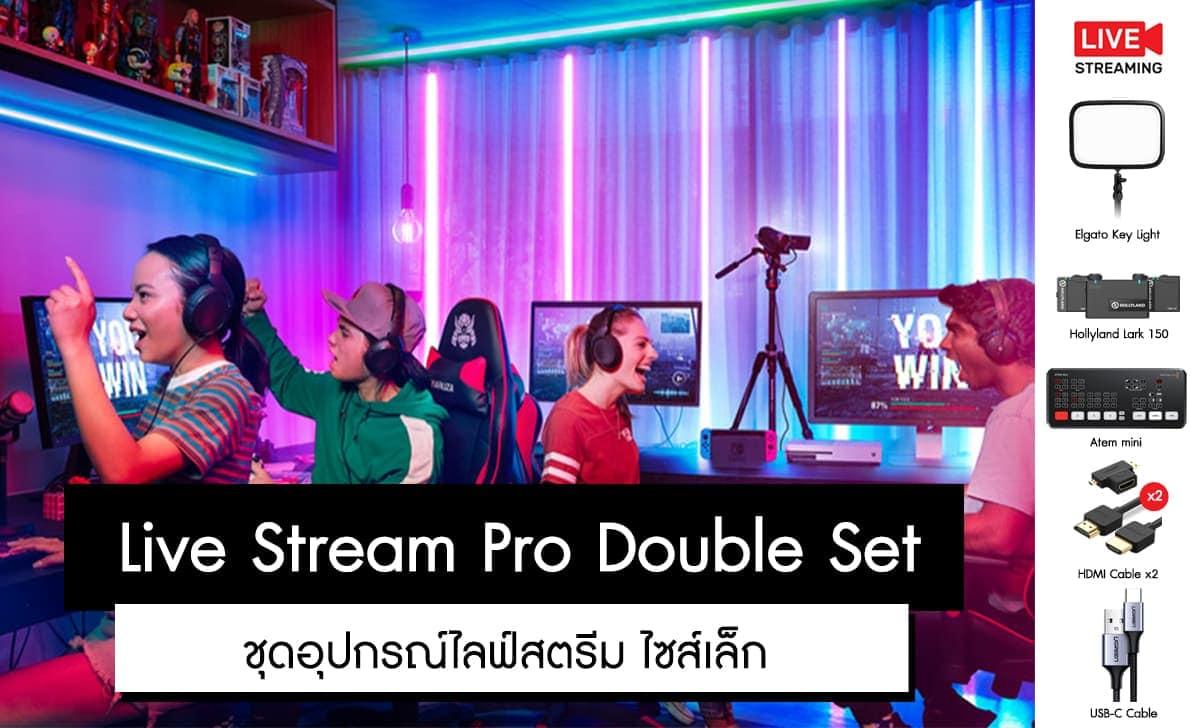 Live Stream Pro Double Set ชุดอุปกรณ์ไลฟ์สตรีม ราคา 29,900 บาท ประกันศูนย์ไทย