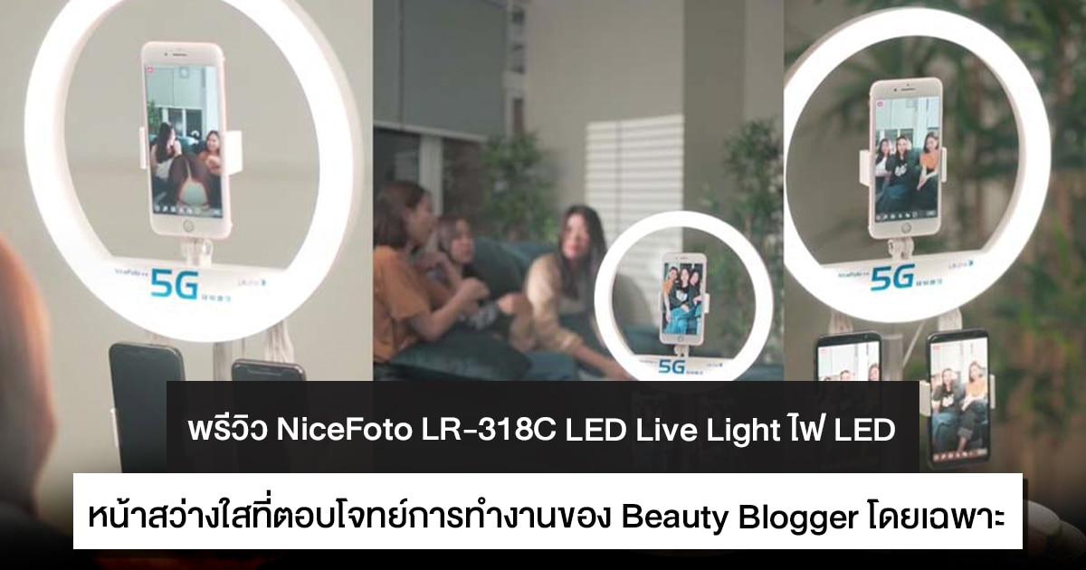 พรีวิว NiceFoto LR-318C LED Live Light เป็นไฟ Ring Light เหมาะสำหรับ Beauty Blogger โดยเฉพาะ