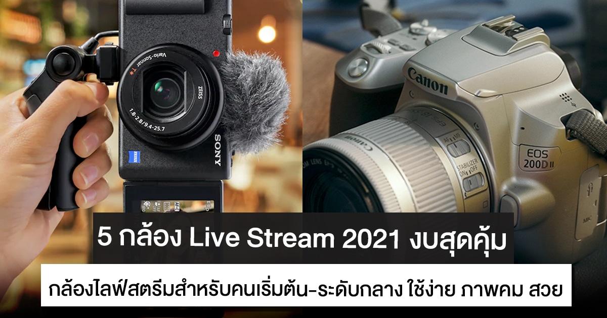 5 กล้อง Live Stream 2021 ในงบสุดคุ้มสำหรับคนเริ่มต้น-ระดับกลาง ใช้ง่าย ภาพคม สวย