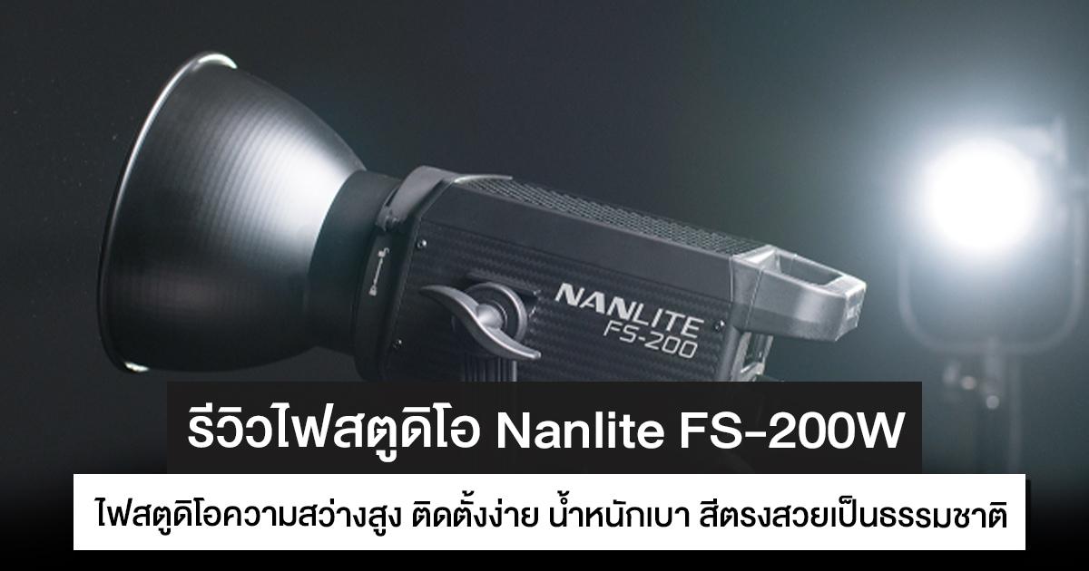 รีวิว Nanlite FS-200W Daylight LED ไฟสตูดิโอความสว่างสูง ติดตั้งง่าย น้ำหนักเบา สีตรงสวยเป็นธรรมชาติ