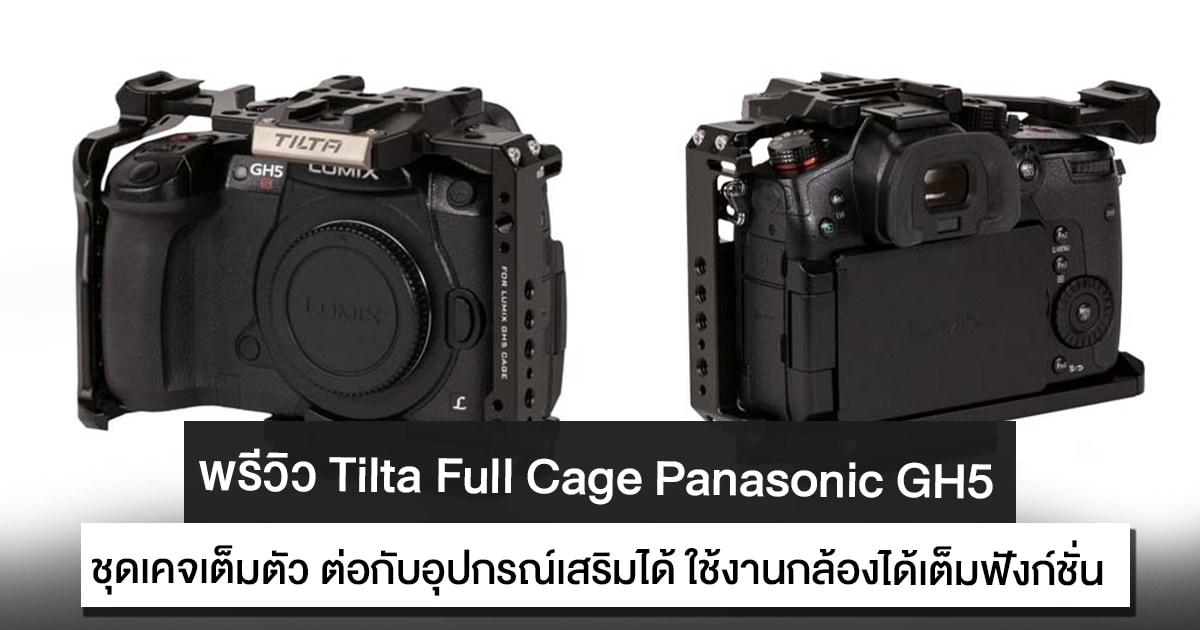 พรีวิว Tilta Full Camera Cage สำหรับ Panasonic GH Series สำหรับงานวิดีโอ พร้อมรูยึดและจุดเชื่อมต่อกับอุปกรณ์เสริม ใช้งานกล้องได้เต็มฟังก์ชั่นเหมือนเดิม