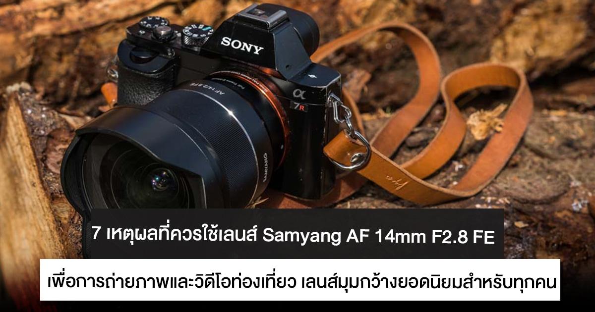 7 เหตุผลที่ควรใช้เลนส์ Samyang AF 14mm F2.8 FE เพื่อการถ่ายภาพและวิดีโอท่องเที่ยว เลนส์มุมกว้างยอดนิยมสำหรับทุกคน