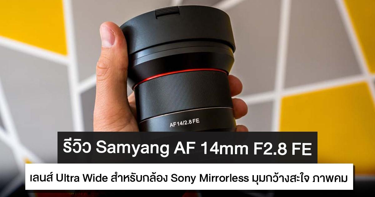 รีวิว Samyang AF 14mm F2.8 FE สำหรับกล้อง SONY Mirrorless เลนส์ Ultra Wide มุมกว้างสะใจ ถ่ายวิวสวยเก็บรายละเอียดครบให้ภาพคมชัด ออโต้โฟกัสแม่นยำ