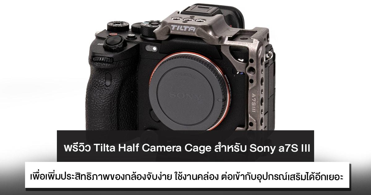 พรีวิว Tilta Half Camera Cage สำหรับ Sony A7S III เพื่อเพิ่มประสิทธิภาพของกล้องจับง่าย ใช้งานคล่อง ต่อเข้ากับอุปกรณ์เสริมได้อีกเยอะ