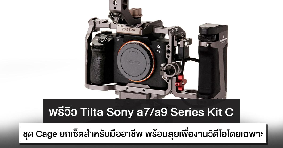พรีวิว Tilta Sony A7/a9 Series Kit C ชุด Cage พร้อมลุยเพื่องานวิดีโอโดยเฉพาะ