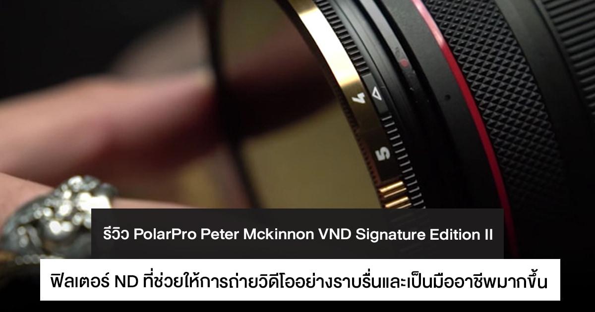 รีวิว PolarPro Peter Mckinnon VND Signature Edition II ฟิลเตอร์ลดแสงได้หลายระดับ หมุนปรับความทึบแสงได้โดยไม่ต้องละสายตาจากจอ น้ำหนักเบา พกง่าย เดินทางทำงาน Outdoor ได้สบาย