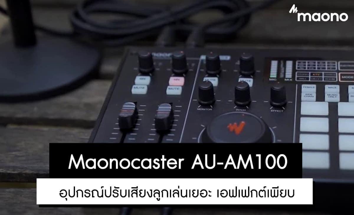 MAONOCASTER AU-AM100 K0 : All-In-One Podcast Production Studio ราคา 6,900 บาท ประกันศูนย์ไทย 1 ปี