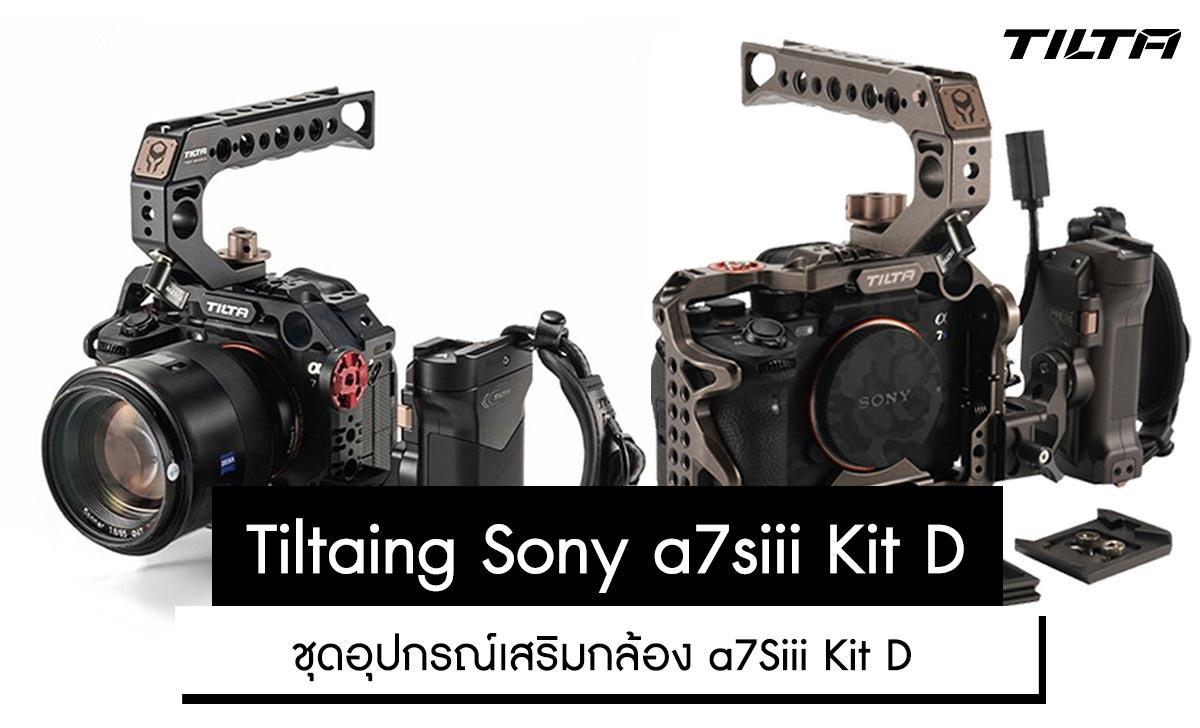 Tiltaing Sony A7siii Kit D ราคา 11,300 บาท ประกันศูนย์ไทย 1 ปี