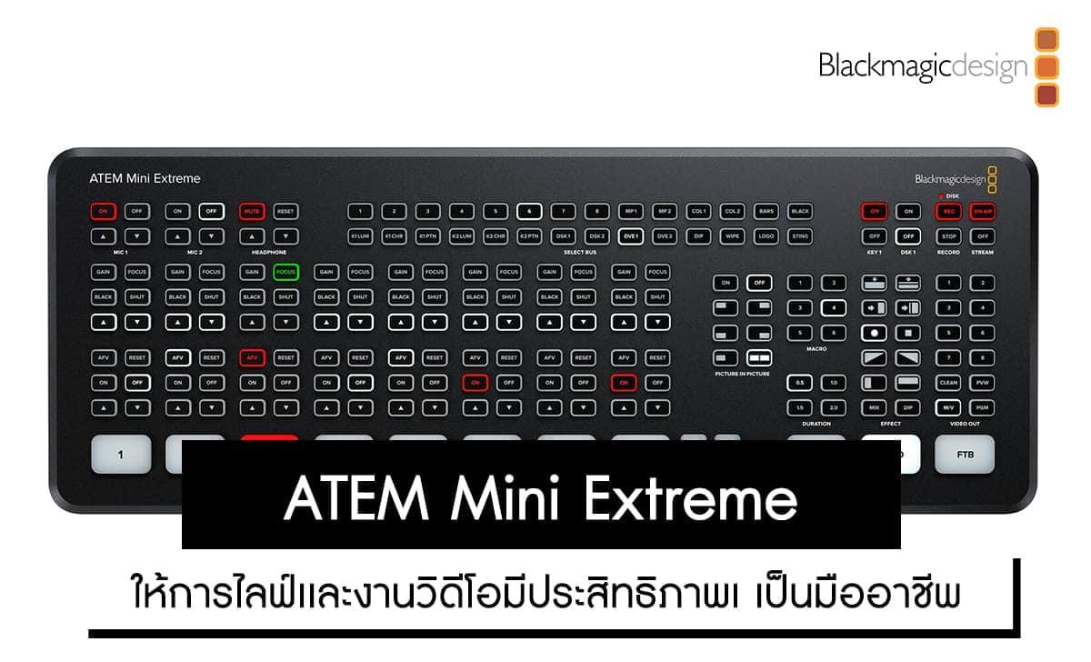 Blackmagic Design ATEM Mini Extreme ราคา 39,750 บาท ประกันศูนย์