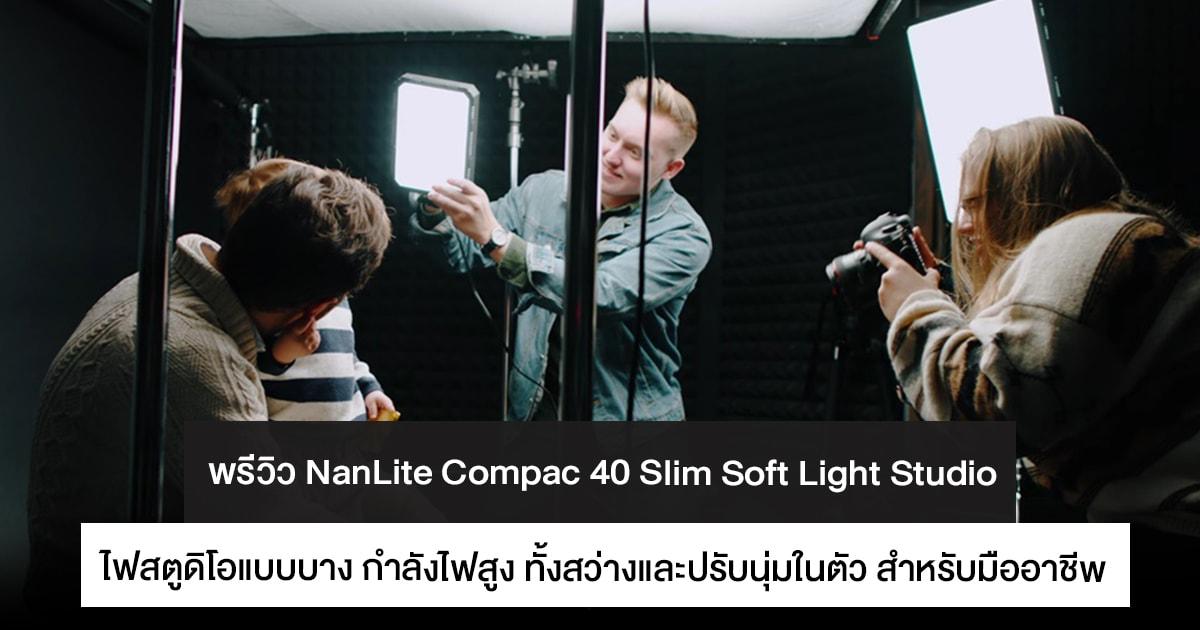 พรีวิว NanLite Compac 40 Slim Soft Light Studio LED Panel ไฟสตูดิโอแบบบาง กำลังไฟสูง ทั้งสว่างและปรับนุ่มในตัว
