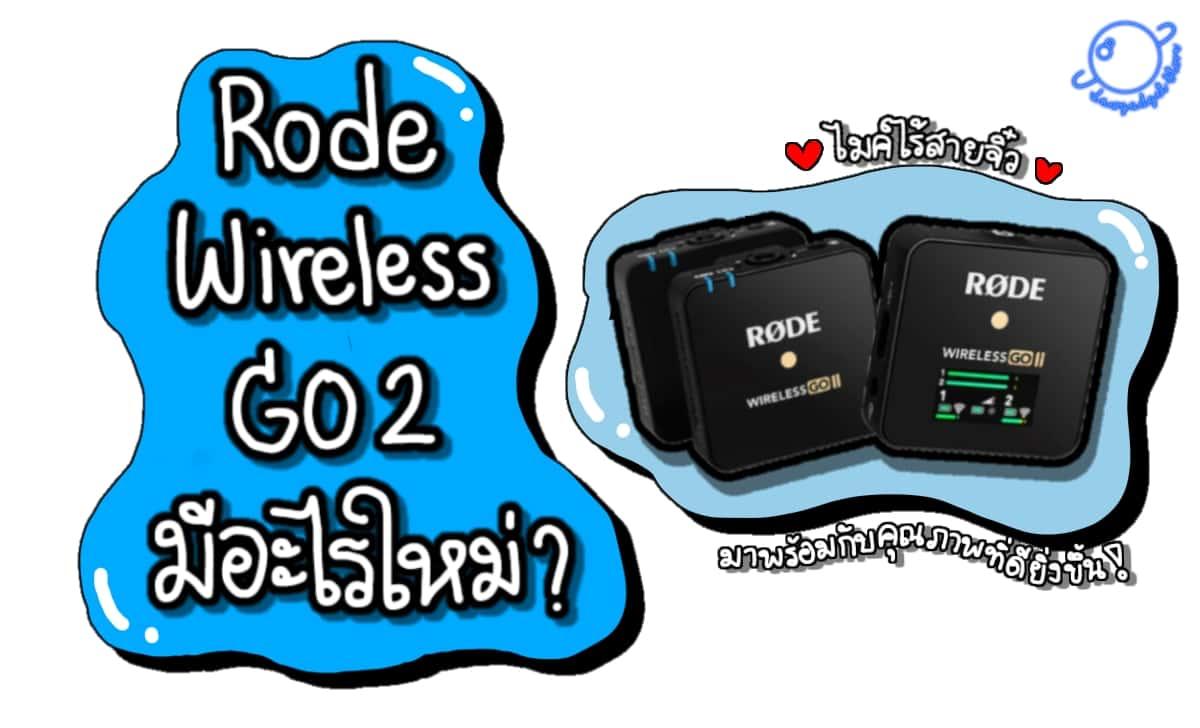 หายสงสัย!! Rode Wireless Go 2 มีอะไรใหม่ ?