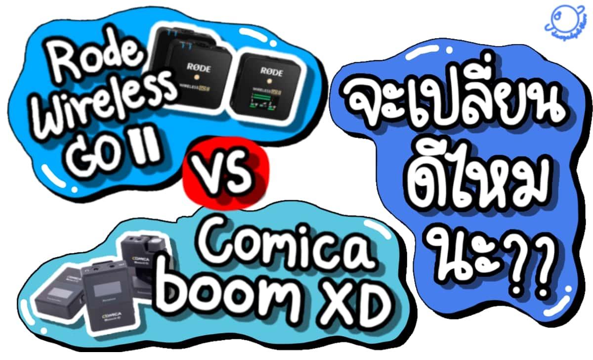 Rode Wireless Go 2 Vs Comica Boom XD จะเปลี่ยนดีไหมนะ ??!!
