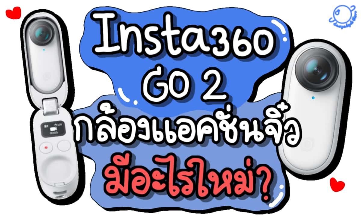 Insta360 GO 2 กล้องแอคชั่นขนาดจิ๋ว รุ่น 2 มีอะไรใหม่ ??