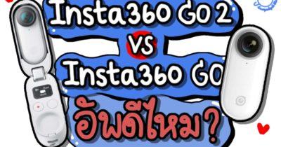 Insta360 Go 2 Vs Insta360 Go กล้องแอคชั่นขนาดจิ๋ว อัพดีไหม?
