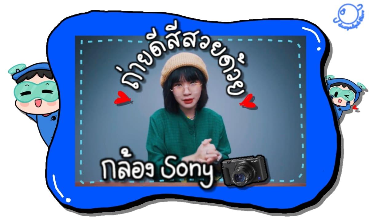 ถ่ายดีสีสวย !! ด้วยกล้อง SONY